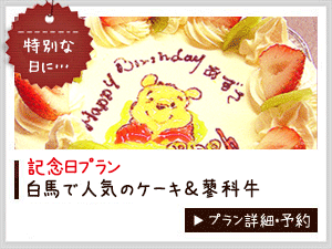 特別な日の記念日プラン♪蓼科牛のステーキと白馬の有名ケーキ屋さんの手作りケーキ付!!