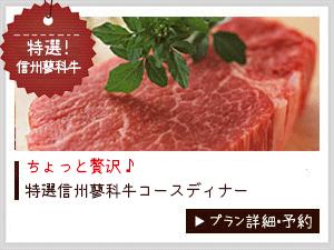 【特選】信州蓼科牛フィレステーキプラン