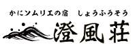 澄風荘-楽天トラベル