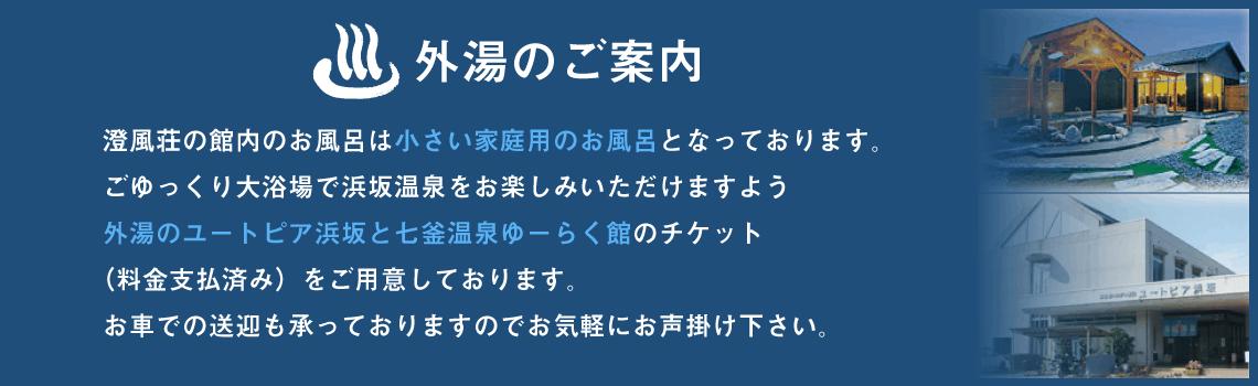 ユートピア浜坂・ゆーらく館へのご案内