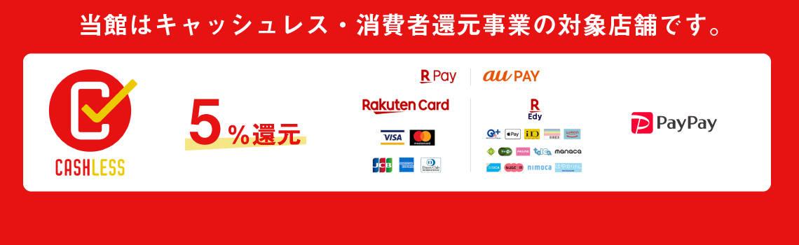 クレジットカード・電子マネー・PayPay使えます