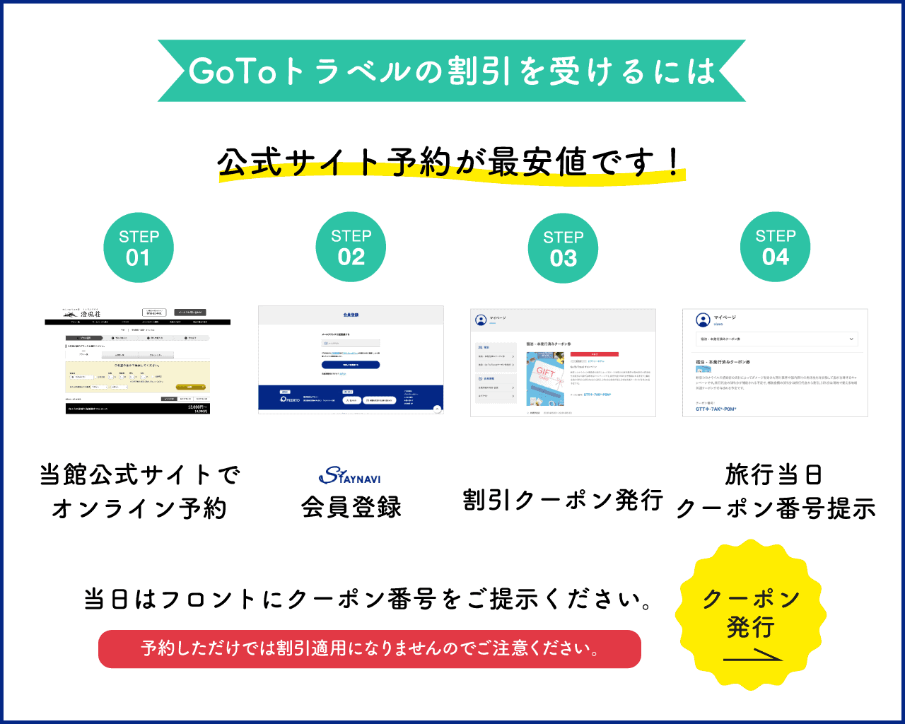 GoToキャンペーンの割引を受けるには予約完了後STAYNAVIの登録が必要です。