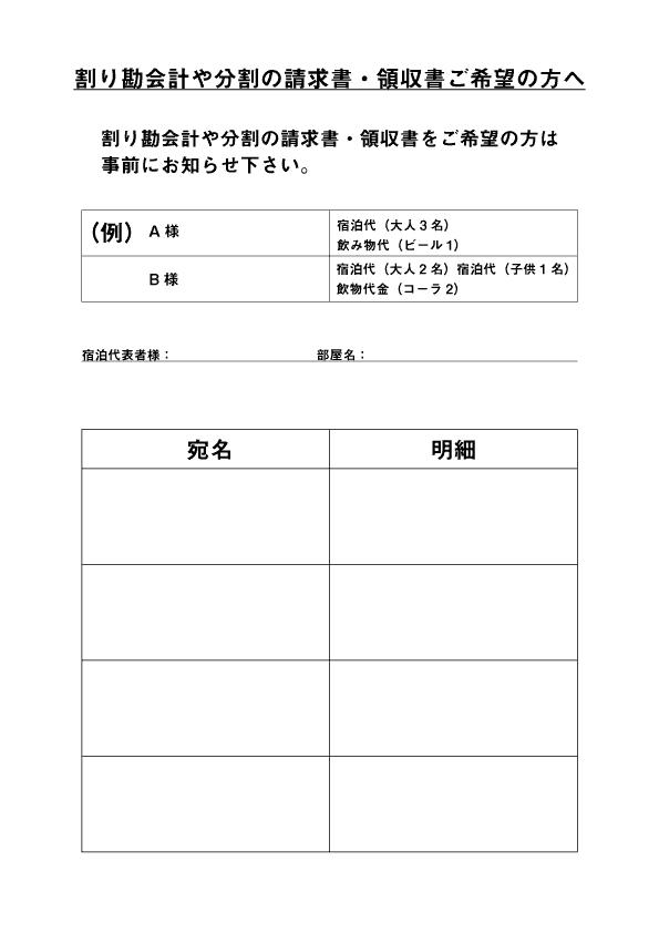 書 goto キャンペーン 領収 【GOTOトラベルキャンペーンに関するご案内】