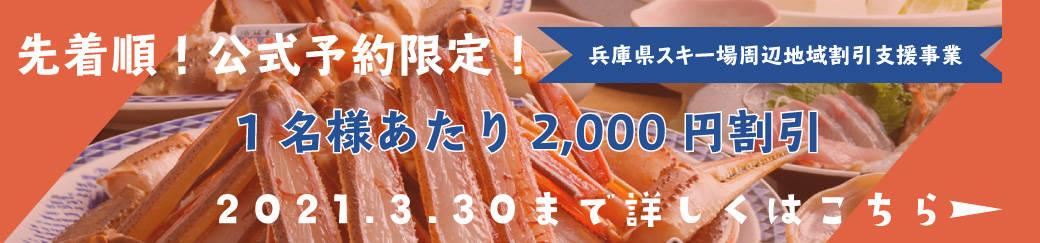 1名様あたり2000円割引!スキー場周辺地域宿泊割引